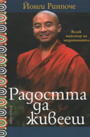 Книга - Радостта да живееш