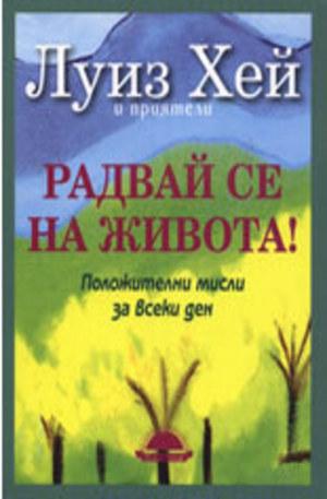 Книга - Радвай се на живота!