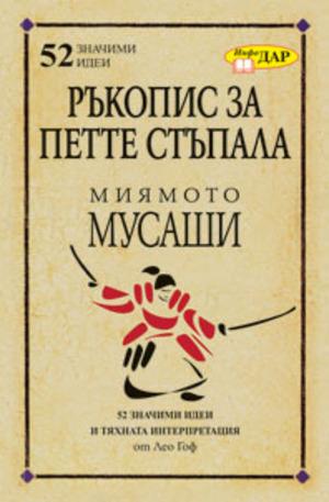 Книга - Ръкопис за петте стъпала: Миямото Мусаши