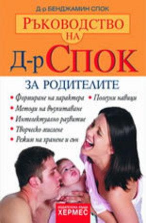 Книга - Ръководство на Д-р Спок: За родителите