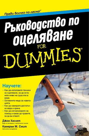 Книга - Ръководство по оцеляване for dummies