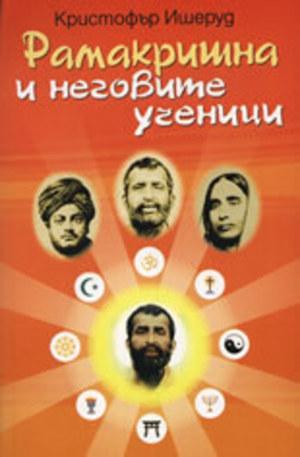 Книга - Рамакришна и неговите ученици