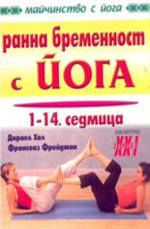 Книга - Ранна бременност с йога: 1 -14 седмица