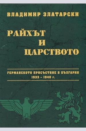 Книга - Райхът и царството