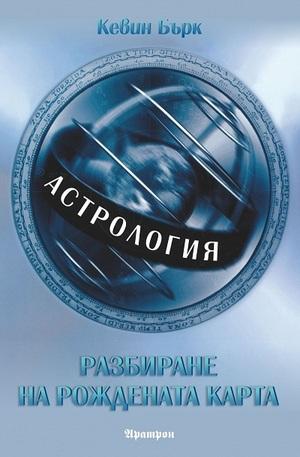 Книга - Разбиране на рождената дата