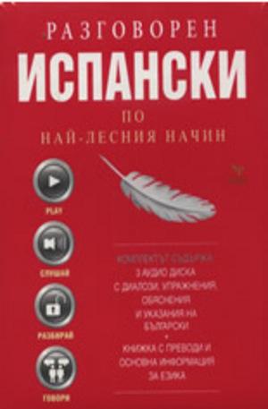 Книга - Разговорен испански по най-лесния начин - 3 CD
