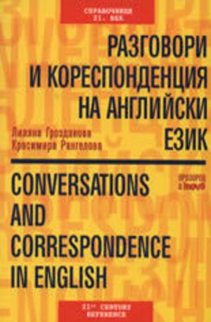 Книга - Разговори и кореспонденция на английски език