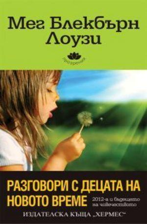 Книга - Разговори с децата на новото време