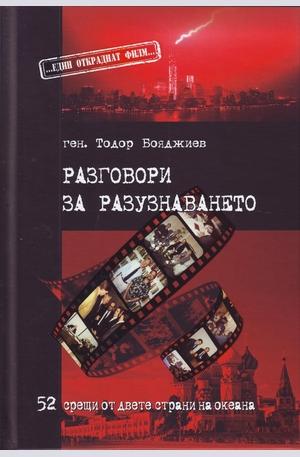Книга - Разговори за разузнаването