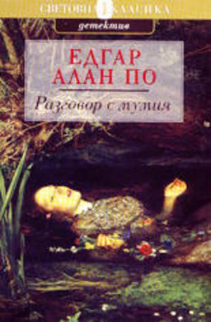 Книга - Разговор с мумия