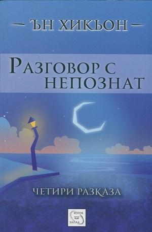 Книга - Разговор с непознат
