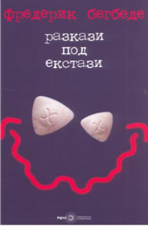 Книга - Разкази под екстази