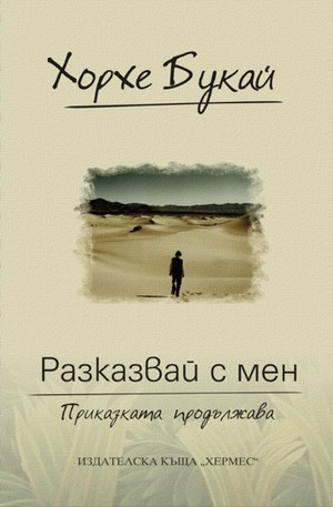 Книга - Разказвай с мен