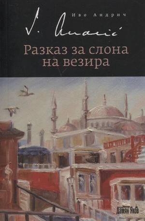 Книга - Разказ за слона на везира