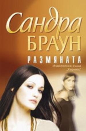 Книга - Размяната