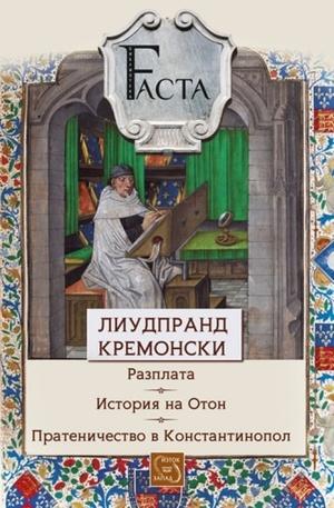 Книга - Разплата. История на Отон. Пратеничество в Константинопол