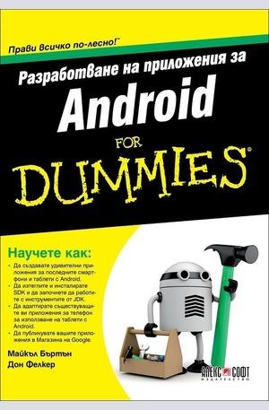 Книга - Разработване на приложения за Android for Dummies