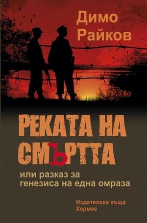 Книга - Реката на смъртта