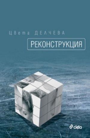 Книга - Реконструкция