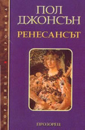 Книга - Ренесансът