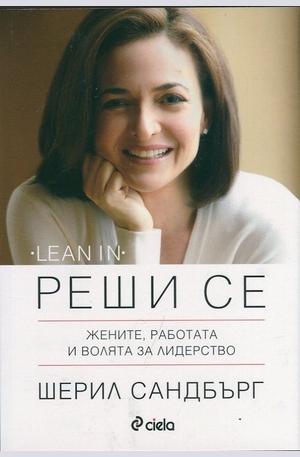 Книга - Реши се. Жените, работата и волята за лидерство