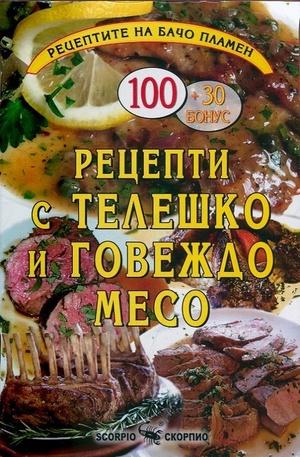 Книга - Рецепти с телешко и говеждо месо