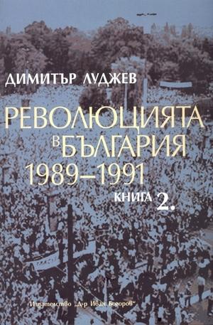 Книга - Революцията в България 1989-1991, книга 2