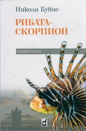 Книга - Рибата - скорпион
