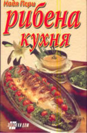 Книга - Рибена кухня