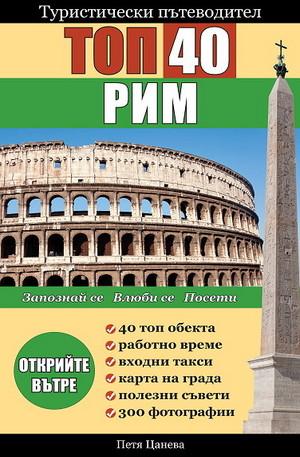 Книга - Рим
