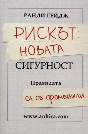 Книга - Рискът: Новата сигурност. Правилата са се променили...