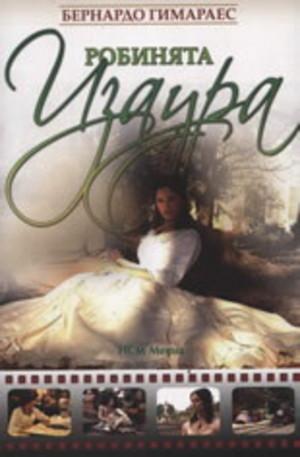 Книга - Робинята Изаура