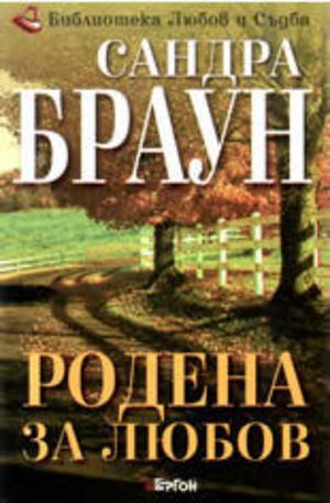 Книга - Родена за любов