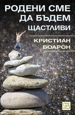 Книга - Родени сме да бъдем щастливи