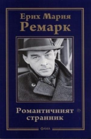 Книга - Романтичният странник