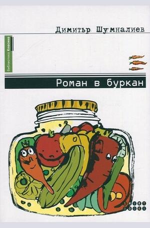 Книга - Роман в буркан