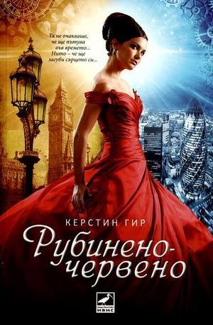 Книга - Рубинено червено