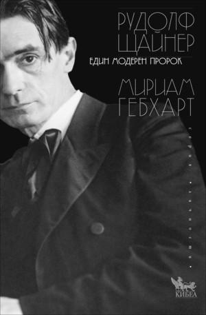 Книга - Рудолф Щайнер - един модерен пророк