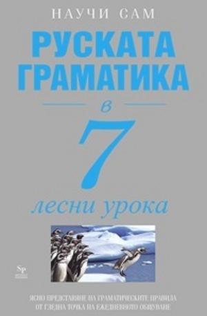 Книга - Руската граматика в 7 лесни урока