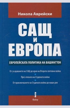 Книга - САЩ и Европа. Европейската политика на Вашингтон