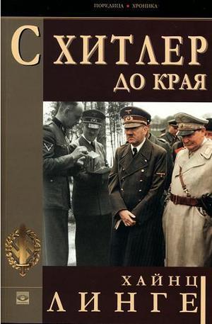 Книга - С Хитлер до края