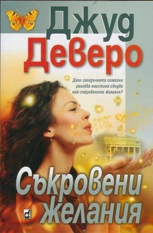 Книга - Съкровени желания