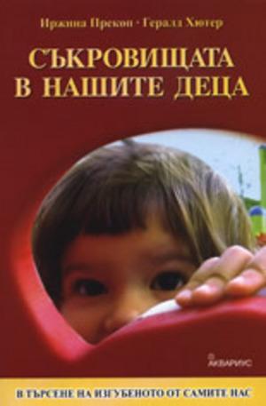 Книга - Съкровищата в нашите деца