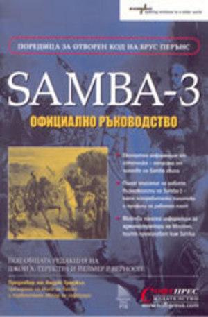 Книга - Samba 3 – Официално ръководство