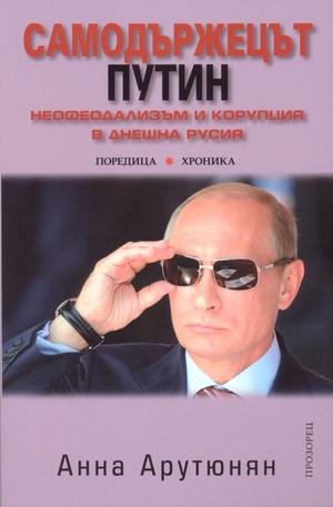 Книга - Самодържецът Путин