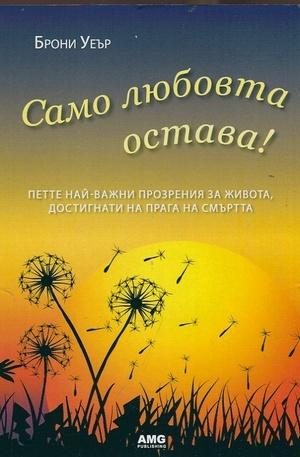 Книга - Само любовта остава