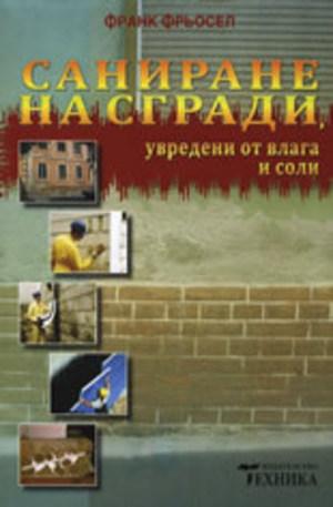 Книга - Саниране на сгради, увредени от влага и соли