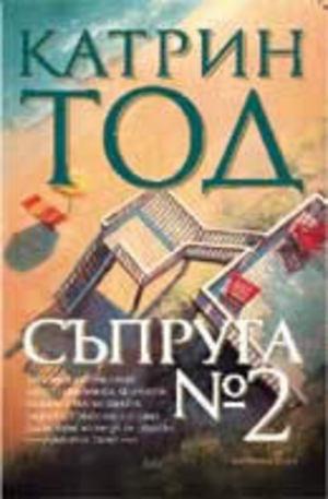 Книга - Съпруга № 2