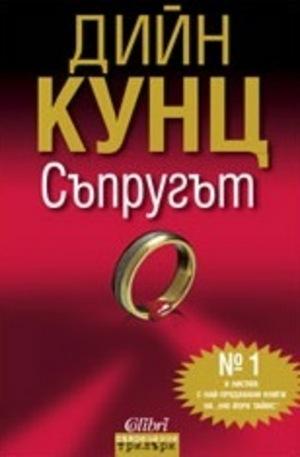 Книга - Съпругът