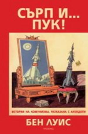 Книга - Сърп и... пук!